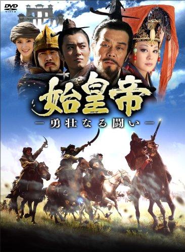 始皇帝-勇壮なる闘い-
