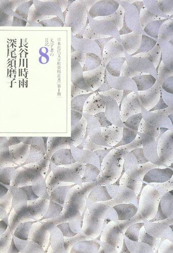 文学者の日記〈8〉長谷川時雨・深尾須磨子 (日本近代文学館資料叢書)