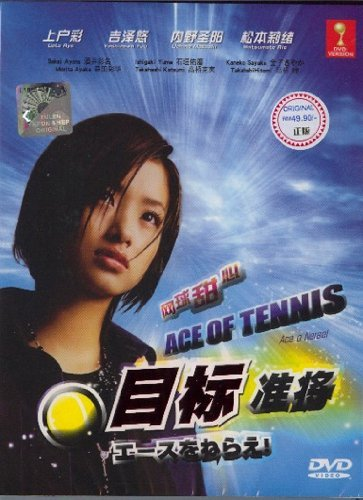 Ace of Tennis / Ace wo Nerae Japanese Tv Drama Digipak Boxset English Sub NTSC All Region