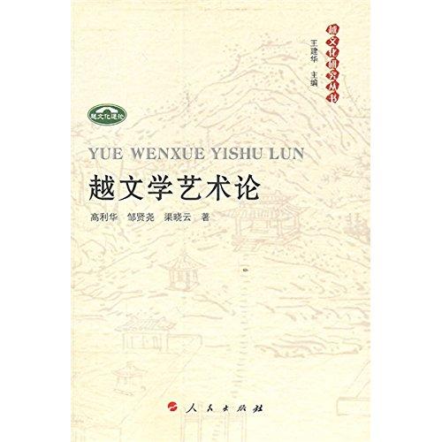 越文学艺术论/越文化研究丛书