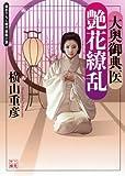 Ooku goten'i enka ryoran : Kakioroshi jidai kanno shosetsu.