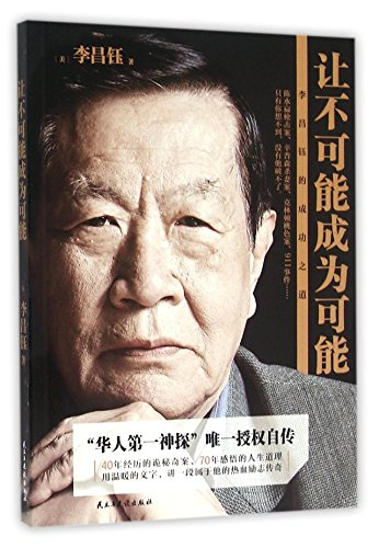 make-the-impossible-possible-successful-experience-of-li-changyu-chinese-edition
