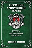 Image of Cugel: the Skybreak Spatterlight (in Russian) (Tales of the Dying Earth) (Volume 3) (Russian Edition)