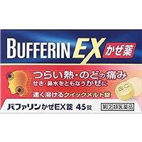 【指定第2類医薬品】バファリンかぜEX錠 45錠