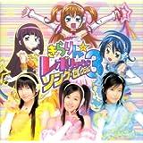 きらりん☆レボリューション・ソング・セレクション VOL.3(初回生産限定盤)(DVD付)