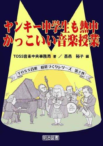 ヤンキー中学生も熱中 かっこいい音楽授業 (TOSS音楽授業づくりシリーズ)