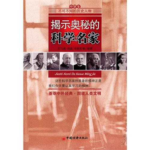 Famous scientists who reveal mysterious/historical figures that middle school student must know (Chinese Edition) pdf