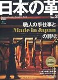 日本の革 3 (エイムック 2063)