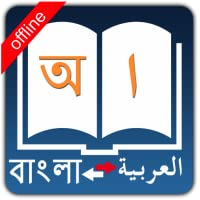 Bangla Arabic Dictionary