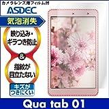アスデック 【ノングレアフィルム3】 au Qua tab 01 専用 タブレット 防指紋・気泡が消失するフィルム NGB-KYQT01