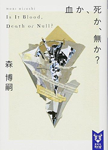 血か、死か、無か? Is It Blood, Death or Null? (講談社タイガ)
