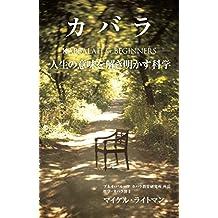 Kabbalah for Beginners : Kabbalah for Beginners (non fiction ) (Japanese Edition)