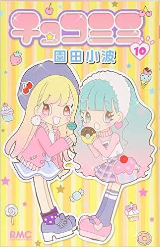チョコミミ 10 (りぼんマスコッ...