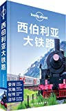 Lonely Planet孤独星球:西伯利亚大铁路(2016年版)
