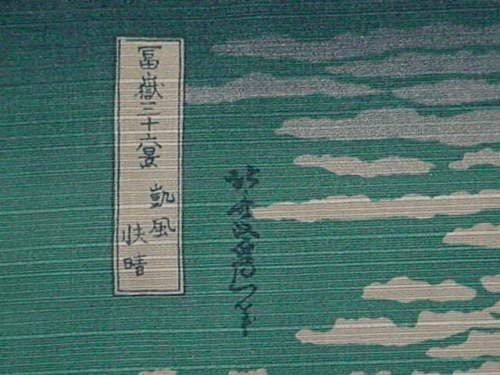 Furoshiki Hokusais Aka Fuji Motif Japanese Fabric 48cm