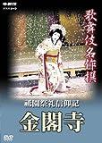歌舞伎名作撰 祗園祭礼信仰記 -金閣寺- [DVD]