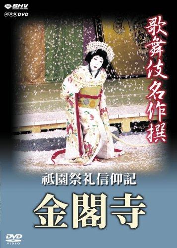 Kabuki Theatre - Kinkakuji: The Temple of the Golden Pavilion
