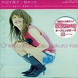 Sakura Kiss