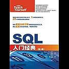 SQL入门经典(第5版) (计算机编程入门经典系列 31)