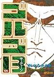 ゴルゴ13 (125) (SPコミックス)
