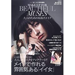 BEAUTIFUL MUSES 表紙画像