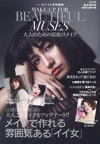 BEAUTIFUL MUSES MAKE-UP FOR BEAUTIFUL MUSES 大きい表紙画像