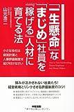 「一生懸命」な「まじめ」社員を『稼げる』人材に育てる法」山元 浩二