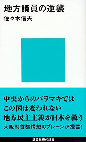 地方議員の逆襲 (講談社現代新書)