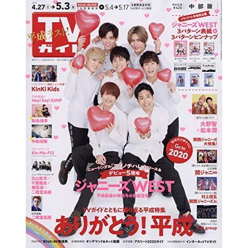 週刊TVガイド 2019年 5/3号 補足画像
