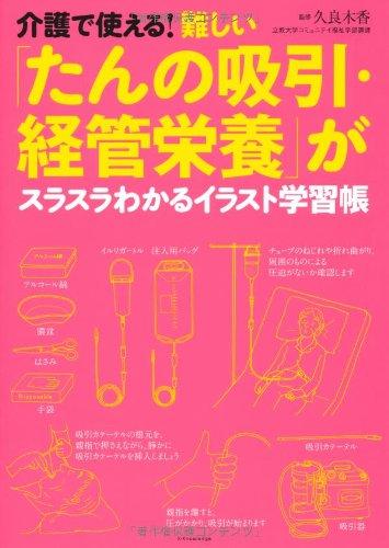 Kaigo de tsukaeru muzukashii tan no kyūin keikan eiyō ga surasura wakaru irasuto gakushūchō pdf