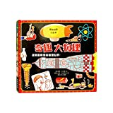 The fun science pop-up book: Trolltech large physical(Chinese Edition)