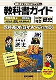 教科書ガイド 中学社会 教育出版版 中学社会 歴史 (中学ガイド)