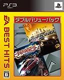 EA BEST HITS ダブルバリューパック ニード・フォー・スピード カーボン+アンダーカバー - PS3