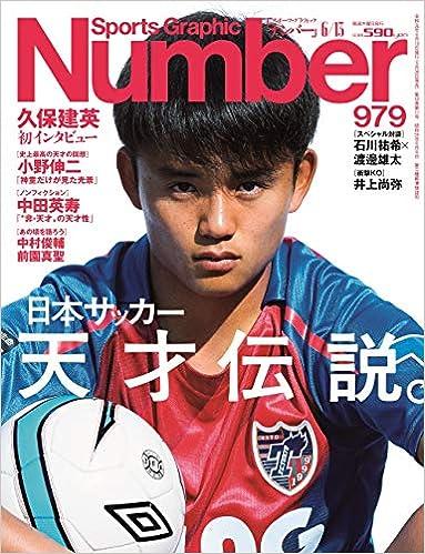 Number(ナンバー)979号「日本サッカー 天才伝説。」