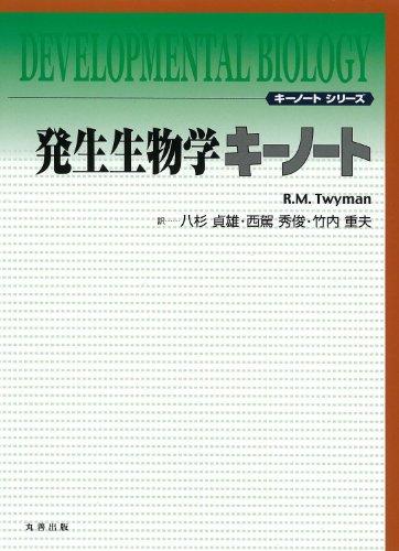 Hassei seibutsugaku kīnōto