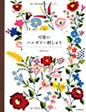 Handwork in it even for the first time enjoy traditional Hungarian embroidery --- cute (2012) ISBN: 4309283497 [Japanese Import]