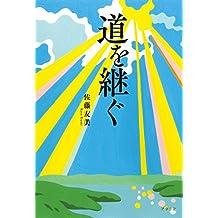 MICHI WO TSUGU (Japanese Edition)