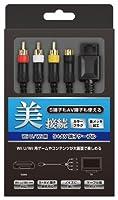 (WiiU/Wii用)S+AV端子ケーブル