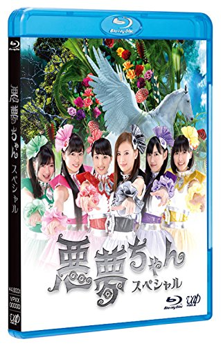 Japanese TV Series - Akumu-Chan Special (TV Special) Akumu-Chan (My Little Nightmare) Special (TV Special) [Japan BD] VPXX-71351