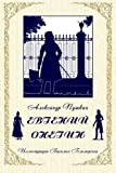 img - for Eugene Onegin |       .                (Russian Edition) book / textbook / text book