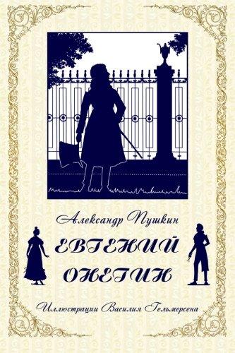 Eugene Onegin | ??????. ??????? ?????? (Russian Edition)