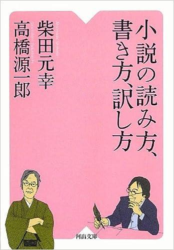 小説の読み方、書き方、訳し方 (...