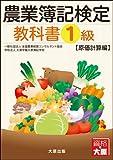 農業簿記検定教科書1級 原価計算編