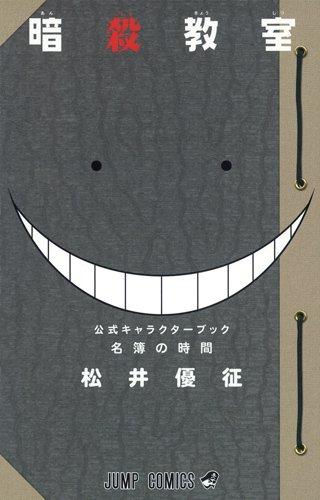 Ansatsu Kyoushitsu Official Character Book