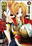 Oda Nobuna no Yabou Vol.2 (Novel)