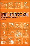 英語スピーキングマニュアル 発展編―表現を磨く10のトピック (CD book)