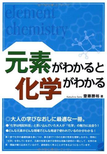 元素がわかると化学がわかる (BERET SCIENCE)