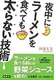 夜中にラーメンを食べても太らない技術 (扶桑社文庫)