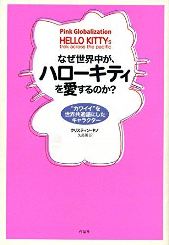 """なぜ世界中が、ハローキティを愛するのか?――""""カワイイ""""を世界共通語にしたキャラクター"""