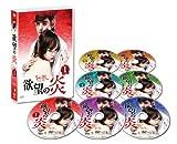 [DVD]欲望の炎 DVD-BOX 1
